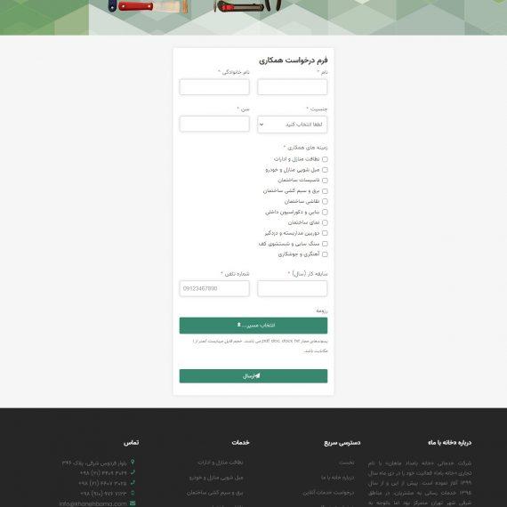 وبسایت خانه با ما - فرم درخواست همکاری