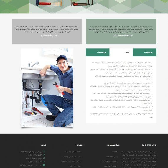 وبسایت خانه با ما - کاتالوگ خدمت